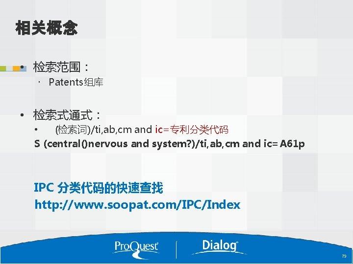 相关概念 • 检索范围: Patents组库 • 检索式通式: • (检索词)/ti, ab, cm and ic=专利分类代码 S (central()nervous
