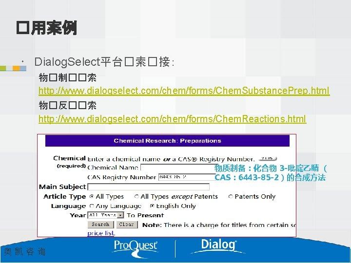 �用案例 Dialog. Select平台�索�接: 物�制��索 http: //www. dialogselect. com/chem/forms/Chem. Substance. Prep. html 物�反��索 http: //www.