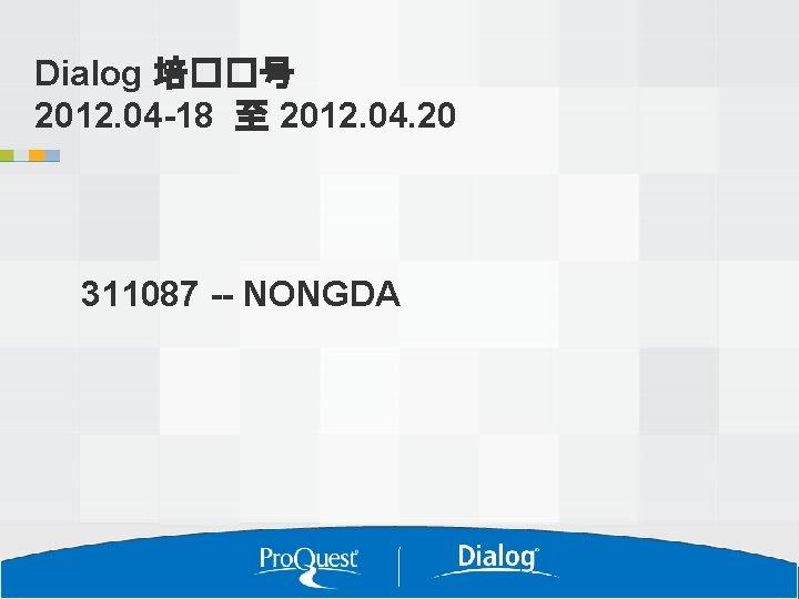 Dialog 培��号 2012. 04 -18 至 2012. 04. 20 311087 -- NONGDA 93