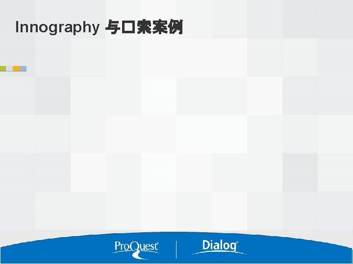 Innography 与�索案例 94