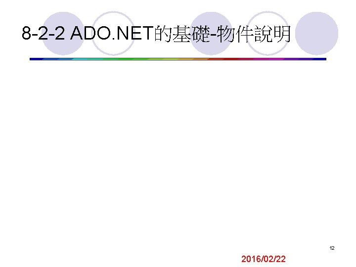 8 -2 -2 ADO. NET的基礎-物件說明 12 2016/02/22