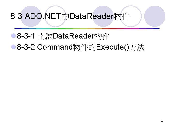 8 -3 ADO. NET的Data. Reader物件 l 8 -3 -1 開啟Data. Reader物件 l 8 -3