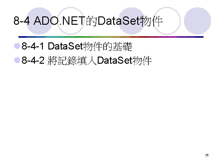 8 -4 ADO. NET的Data. Set物件 l 8 -4 -1 Data. Set物件的基礎 l 8 -4