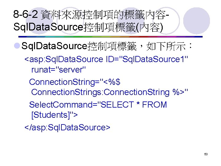 8 -6 -2 資料來源控制項的標籤內容Sql. Data. Source控制項標籤(內容) l Sql. Data. Source控制項標籤,如下所示: <asp: Sql. Data. Source