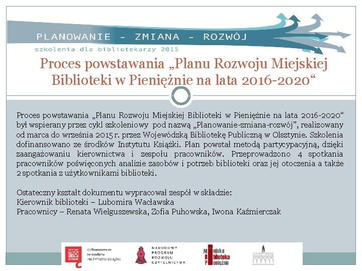 """Proces powstawania """"Planu Rozwoju Miejskiej Biblioteki w Pieniężnie na lata 2016 -2020"""" był wspierany"""