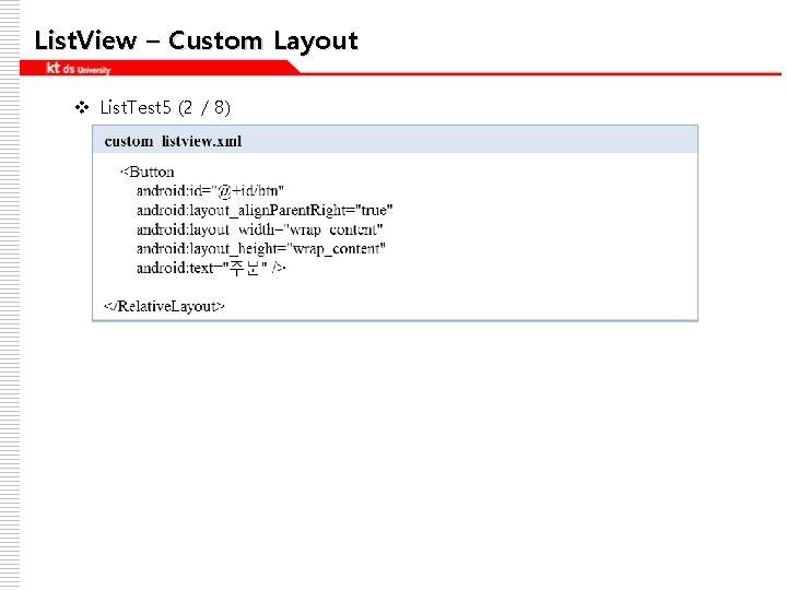 List. View – Custom Layout v List. Test 5 (2 / 8)