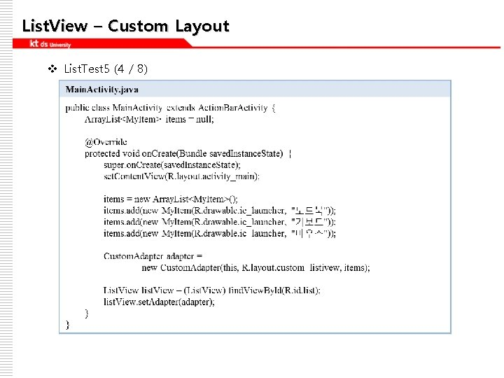 List. View – Custom Layout v List. Test 5 (4 / 8)