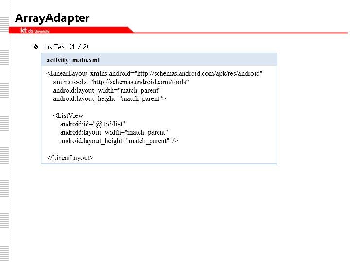 Array. Adapter v List. Test (1 / 2)