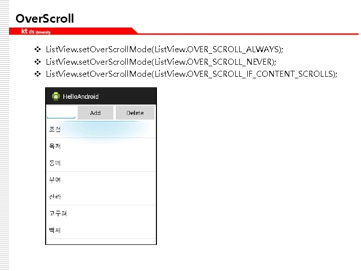 Over. Scroll v List. View. set. Over. Scroll. Mode(List. View. OVER_SCROLL_ALWAYS); v List. View.