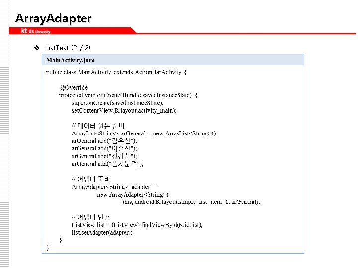 Array. Adapter v List. Test (2 / 2)