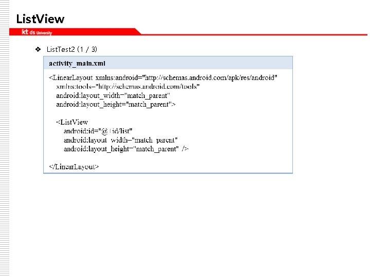 List. View v List. Test 2 (1 / 3)
