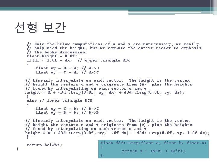 선형 보간 // Note the below computations of u and v are unnecessary, we