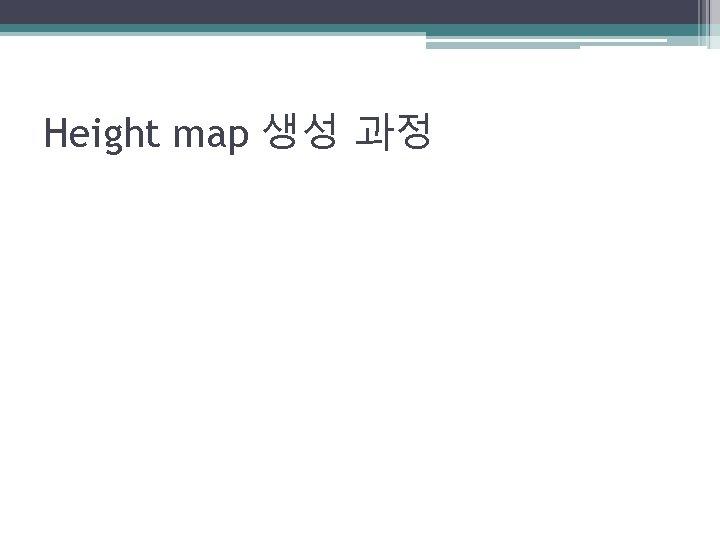 Height map 생성 과정