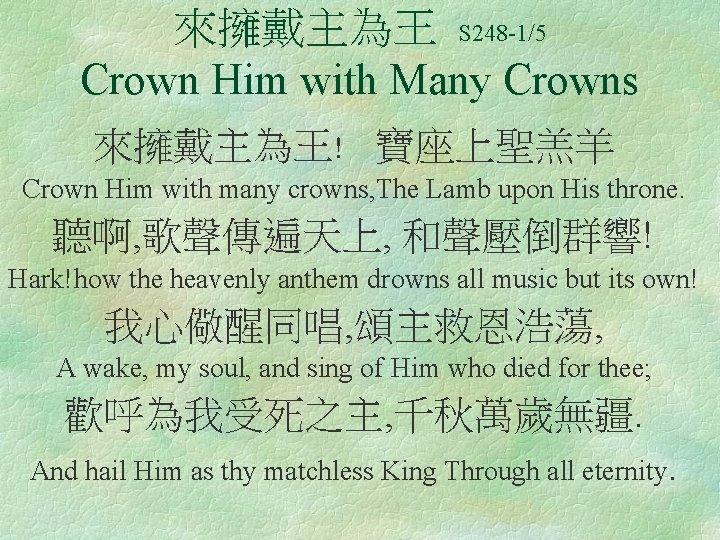 來擁戴主為王 S 248 -1/5 Crown Him with Many Crowns 來擁戴主為王! 寶座上聖羔羊 Crown Him with