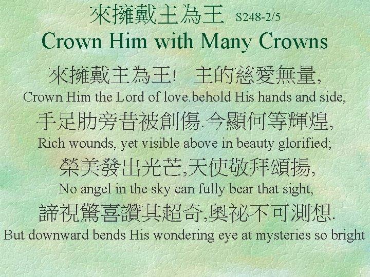 來擁戴主為王 S 248 -2/5 Crown Him with Many Crowns 來擁戴主為王! 主的慈愛無量, Crown Him the