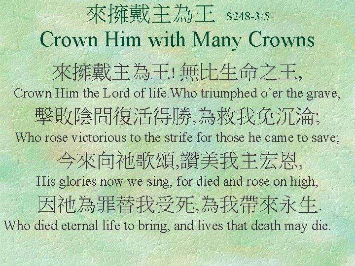 來擁戴主為王 S 248 -3/5 Crown Him with Many Crowns 來擁戴主為王! 無比生命之王, Crown Him the