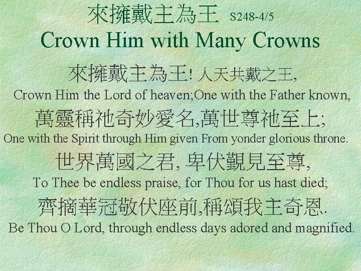 來擁戴主為王 S 248 -4/5 Crown Him with Many Crowns 來擁戴主為王! 人天共戴之王, Crown Him the