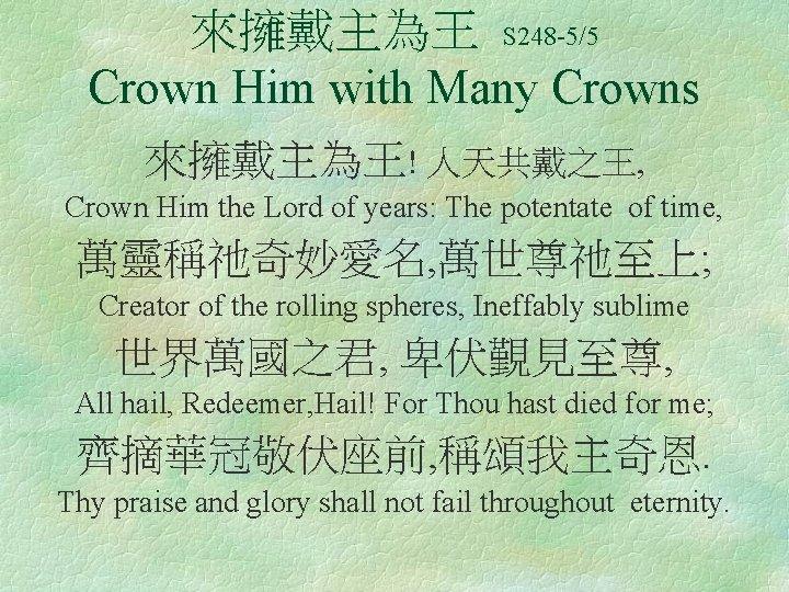 來擁戴主為王 S 248 -5/5 Crown Him with Many Crowns 來擁戴主為王! 人天共戴之王, Crown Him the