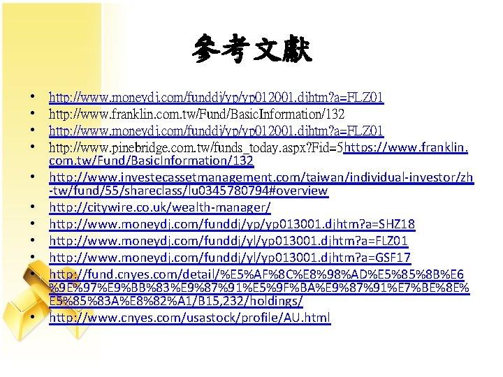 參考文獻 • • • http: //www. moneydj. com/funddj/yp/yp 012001. djhtm? a=FLZ 01 http: //www.