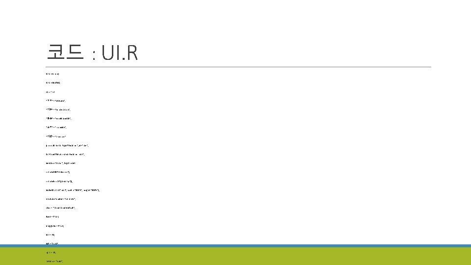 """코드 : UI. R library(shiny) library(leaflet) vars <- c( """"고도"""" = """"altitude"""", """"기온"""" ="""