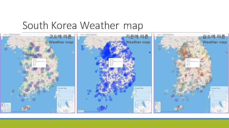 South Korea Weather map 고도에 따른 Weather map 기온에 따른 Weather map 습도에 따른