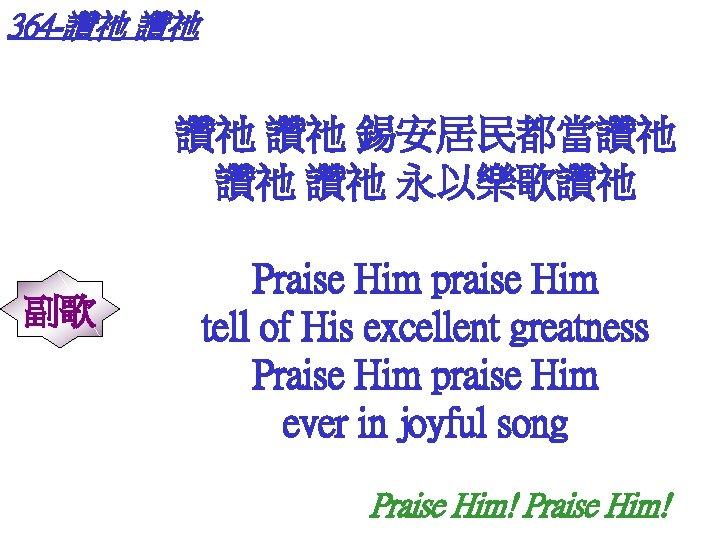 364 -讚祂 讚祂 錫安居民都當讚祂 讚祂 讚祂 永以樂歌讚祂 副歌 Praise Him praise Him tell of