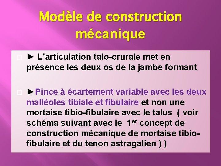 Modèle de construction mécanique � ► L'articulation talo-crurale met en présence les deux os