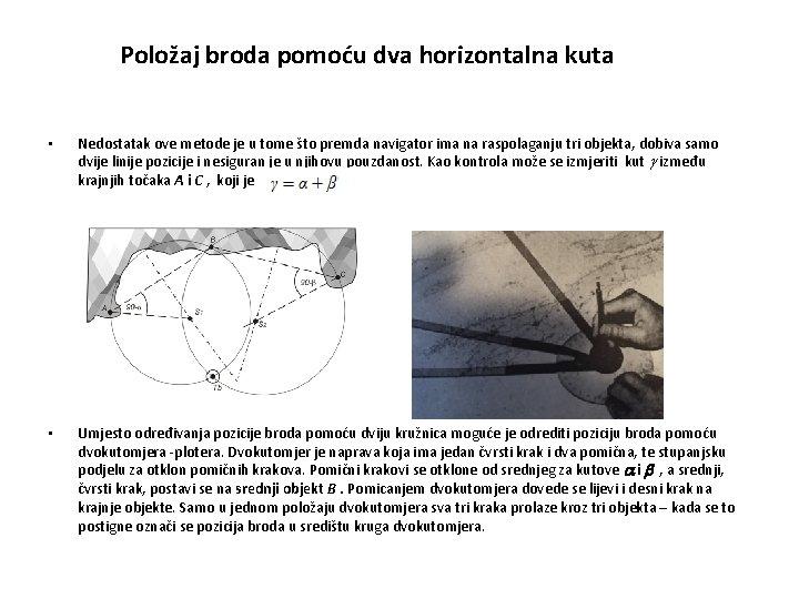 Položaj broda pomoću dva horizontalna kuta • Nedostatak ove metode je u tome