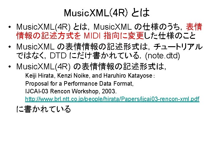 Music. XML(4 R) とは • Music. XML(4 R) とは,Music. XML の仕様のうち,表情 情報の記述方式を MIDI 指向に変更した仕様のこと