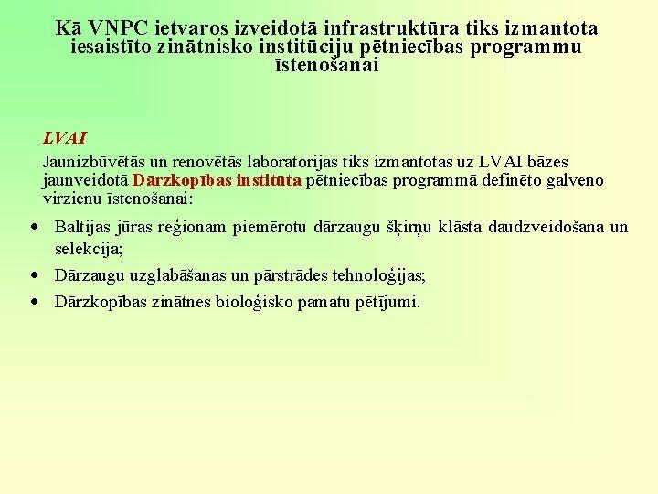 Kā VNPC ietvaros izveidotā infrastruktūra tiks izmantota iesaistīto zinātnisko institūciju pētniecības programmu īstenošanai LVAI