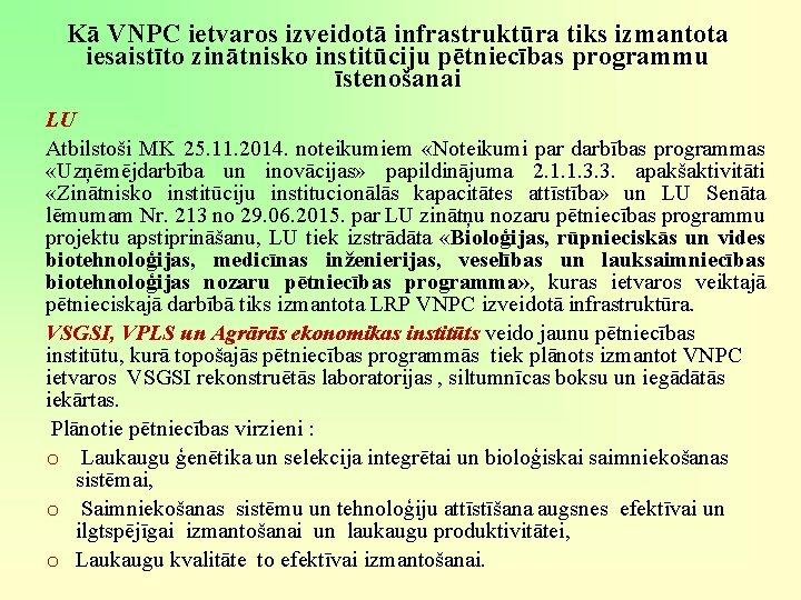 Kā VNPC ietvaros izveidotā infrastruktūra tiks izmantota iesaistīto zinātnisko institūciju pētniecības programmu īstenošanai LU