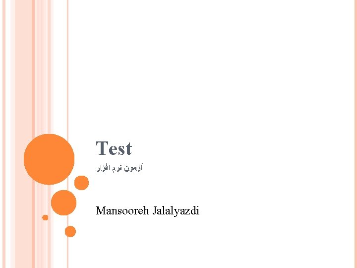 Test آﺰﻣﻮﻥ ﻧﺮﻡ ﺍﻓﺰﺍﺭ Mansooreh Jalalyazdi