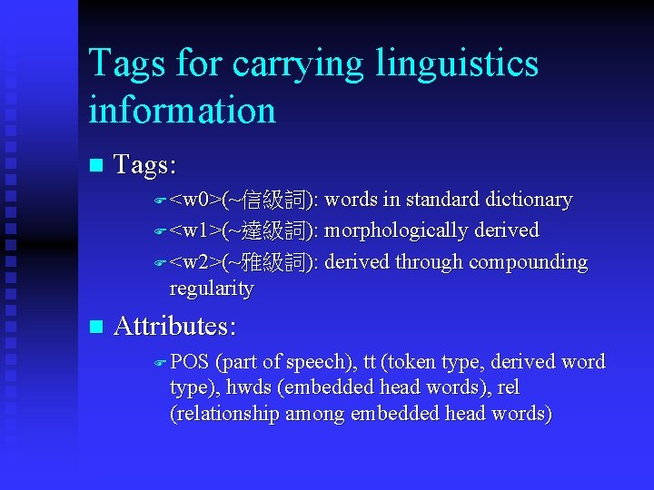 Tags for carrying linguistics information n Tags: F <w 0>(~信級詞): words in standard dictionary
