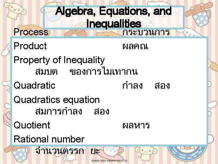 Algebra, Equations, and Inequalities Process กระบวนการ Product ผลคณ Property of Inequality สมบต ของการไมเทากน Quadratic