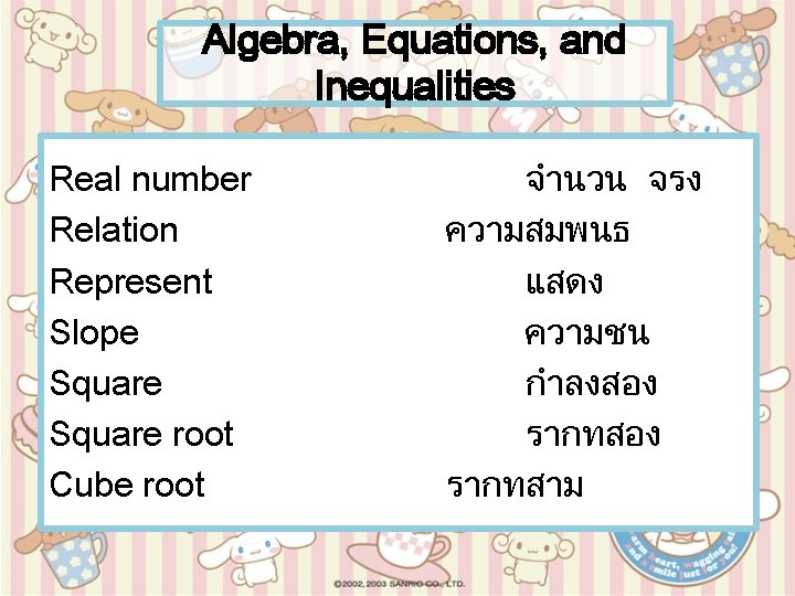 Algebra, Equations, and Inequalities Real number Relation Represent Slope Square root Cube root จำนวน