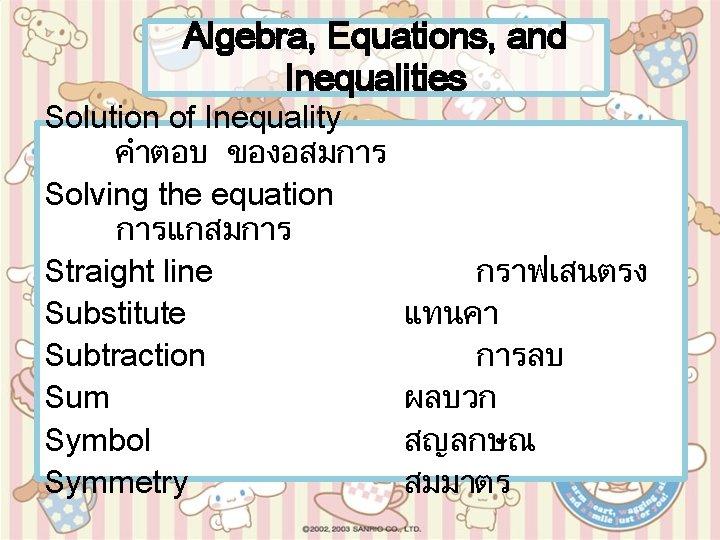 Algebra, Equations, and Inequalities Solution of Inequality คำตอบ ของอสมการ Solving the equation การแกสมการ Straight