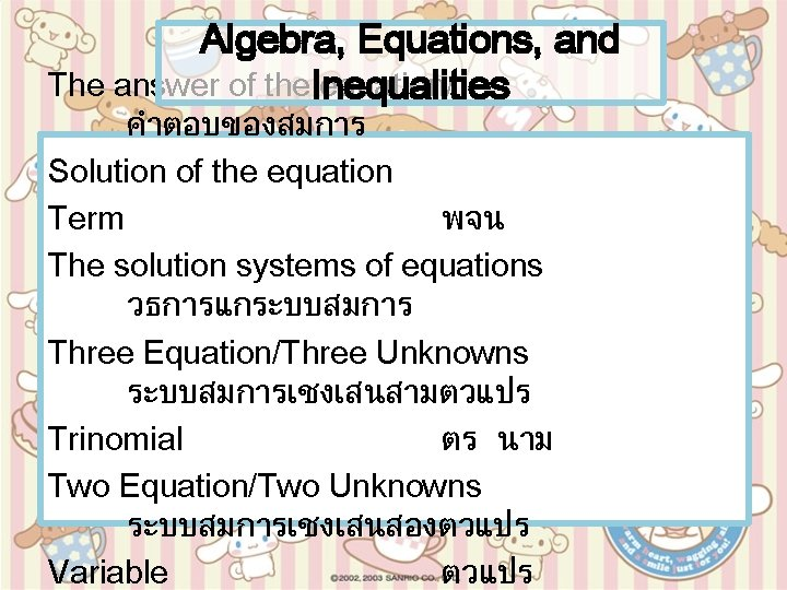 Algebra, Equations, and The answer of the. Inequalities equation/ คำตอบของสมการ Solution of the equation