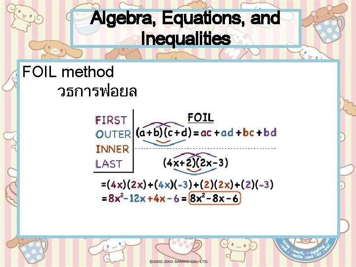 Algebra, Equations, and Inequalities FOIL method วธการฟอยล