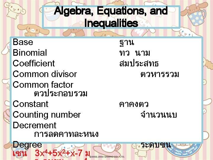 Algebra, Equations, and Inequalities Base Binomial Coefficient Common divisor Common factor ตวประกอบรวม Constant Counting