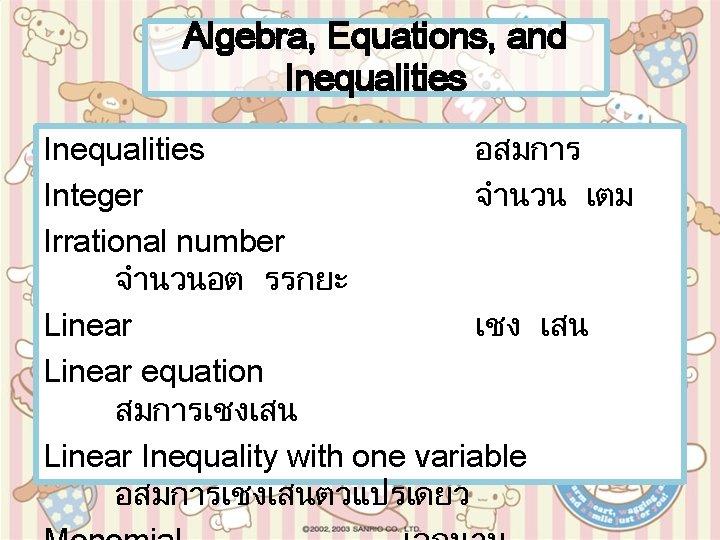 Algebra, Equations, and Inequalities อสมการ Integer จำนวน เตม Irrational number จำนวนอต รรกยะ Linear เชง