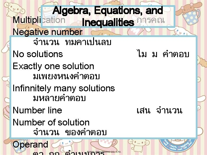 Algebra, Equations, and Multiplication Inequalities การคณ Negative number จำนวน ทมคาเปนลบ No solutions Exactly one