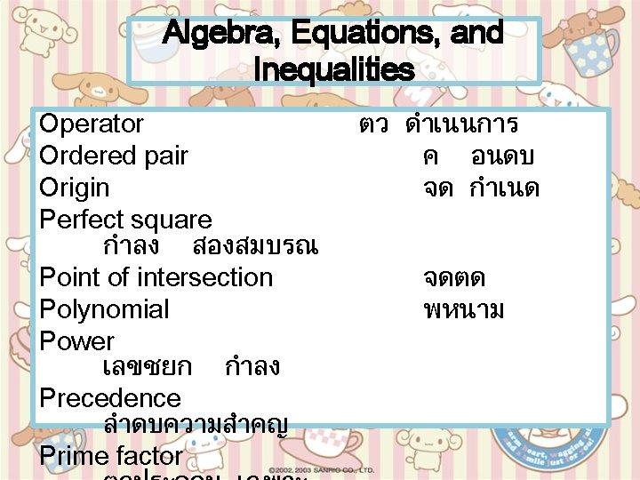 Algebra, Equations, and Inequalities Operator Ordered pair Origin Perfect square กำลง สองสมบรณ Point of