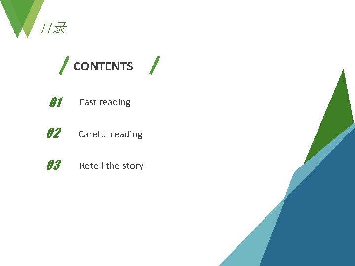 目录 CONTENTS 01 Fast reading 02 Careful reading 03 Retell the story