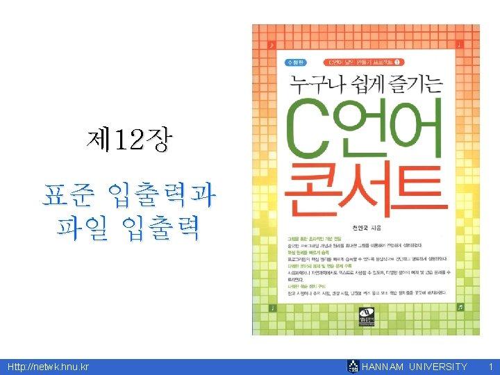 제 12장 표준 입출력과 파일 입출력 Http: //netwk. hnu. kr HANNAM UNIVERSITY 1