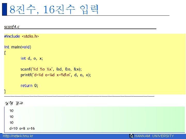 8진수, 16진수 입력 Http: //netwk. hnu. kr HANNAM UNIVERSITY