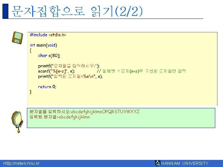문자집합으로 읽기(2/2) 문자열을 입력하시오: abcdefghijklmn. OPQRSTUVWXYZ 입력된 문자열=abcdefghijklmn Http: //netwk. hnu. kr HANNAM UNIVERSITY