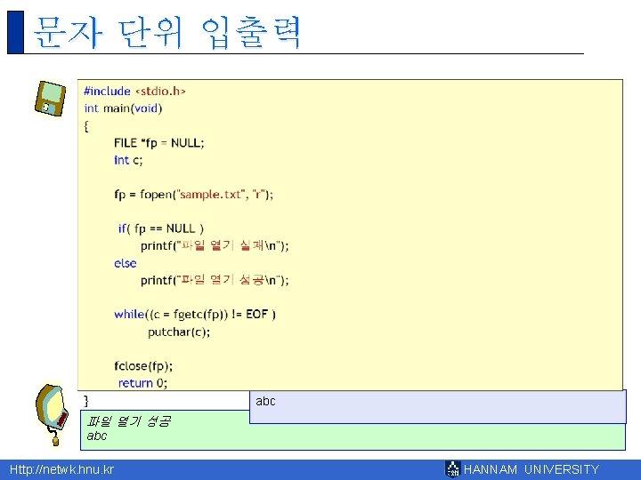 문자 단위 입출력 sample. txt abc 파일 열기 성공 abc Http: //netwk. hnu. kr