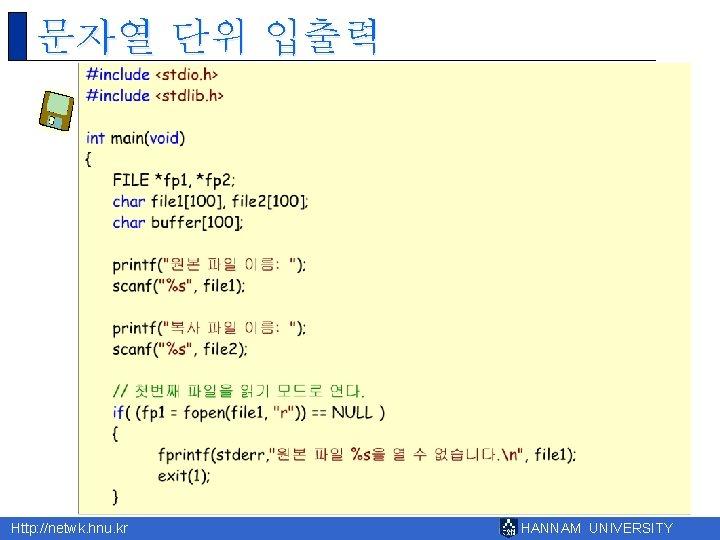 문자열 단위 입출력 Http: //netwk. hnu. kr HANNAM UNIVERSITY