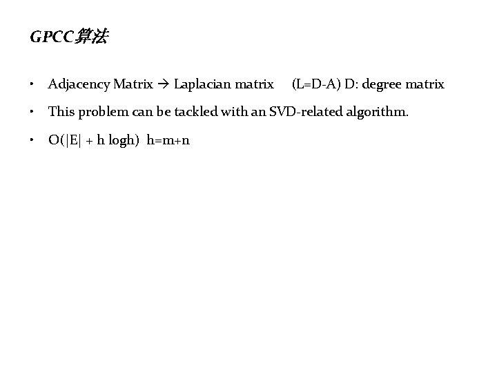 GPCC算法 • Adjacency Matrix Laplacian matrix • This problem can be tackled with an