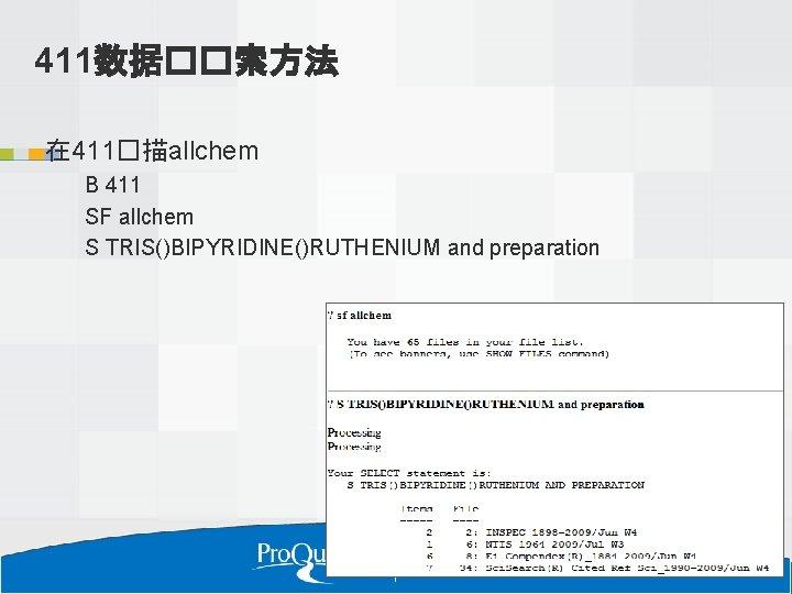 411数据��索方法 在 411�描allchem B 411 SF allchem S TRIS()BIPYRIDINE()RUTHENIUM and preparation 14